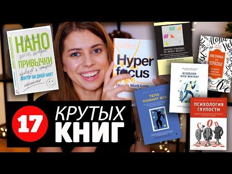 17 самых интересных и познавательных книг на зимние праздники! | Книжные покупки #11