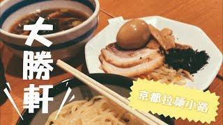 【京都自由行】拉麵之神、沾麵之父大勝軒|京都拉麵小路|Kyoto Vlog