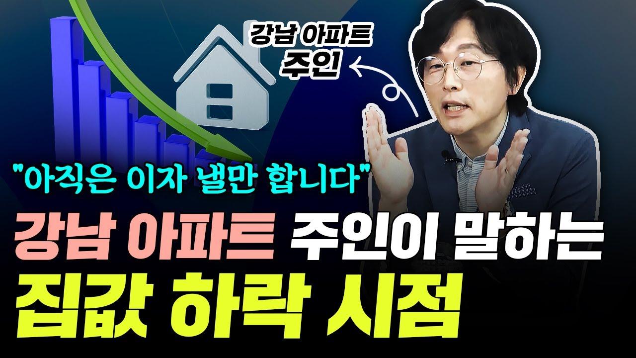 강남 아파트 주인이 말하는 집값 하락 시점 |