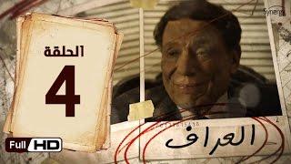 مسلسل العراف - الحلقة 4 الرابعة - بطولة عادل امام  | The Oracle Series - Episode 4