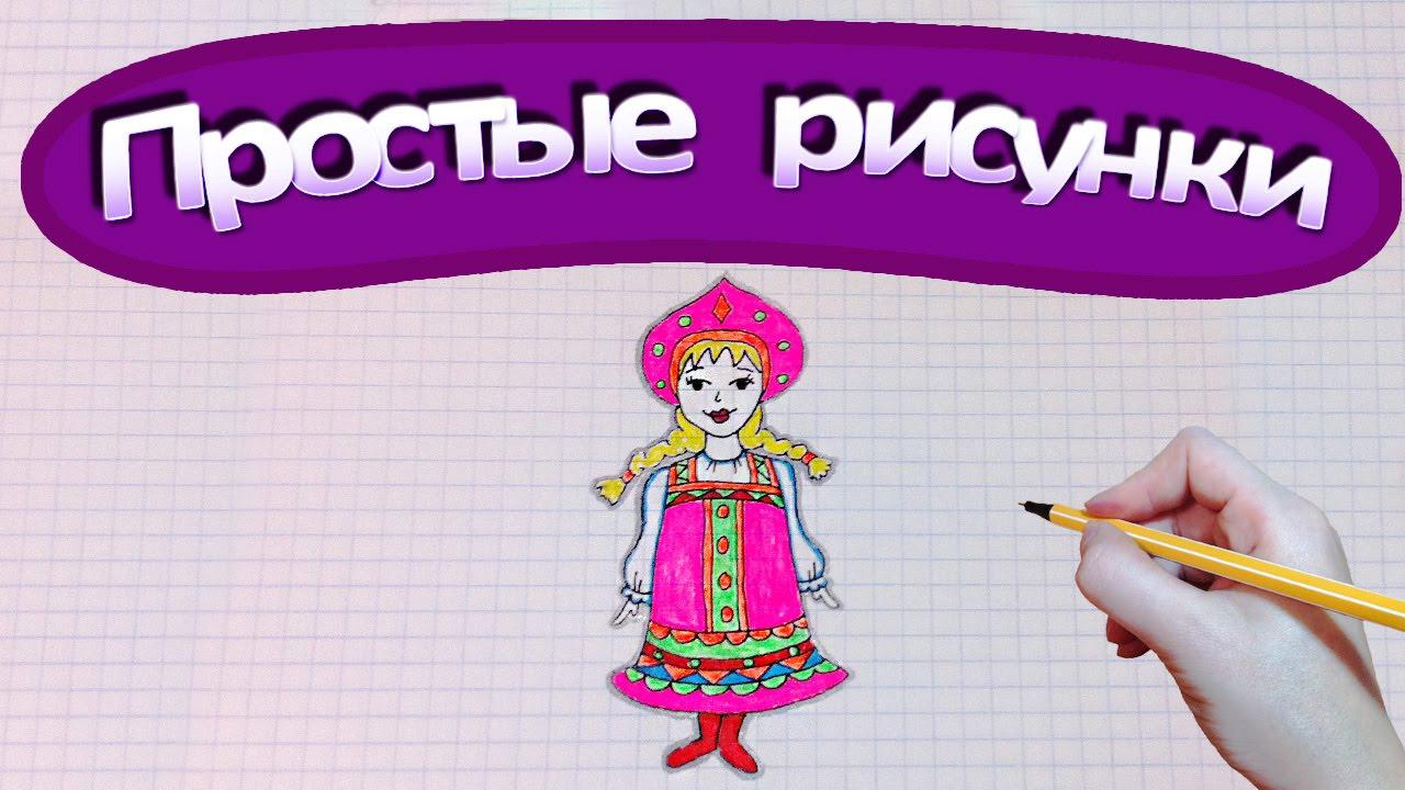 Простые рисунки  256 Русская красавица   народный костюм - YouTube b72135f9ab645