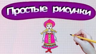 Простые рисунки #256 Русская красавица / народный костюм