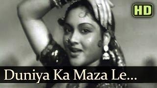 Gambar cover Duniya Ka Maza Le Lo (HD) - Bahar Songs - Karan Dewan - Vyjayantimala - Shamshad Begum
