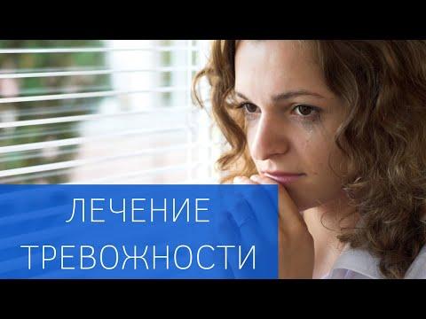Как лечится невроз тревожных расстройств