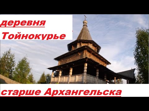деревня Тойнокурье старее Архангельска...