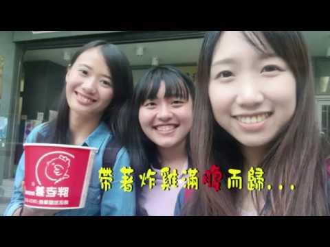 2017三立實習-新媒體事業部實習記者 成果影片 - YouTube