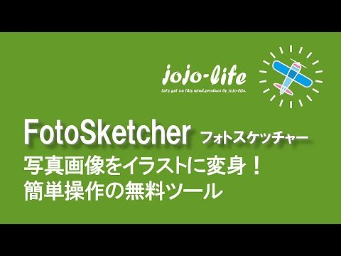 【FotoSketcher】写真画像をイラストに変身!簡単操作の無料ツール