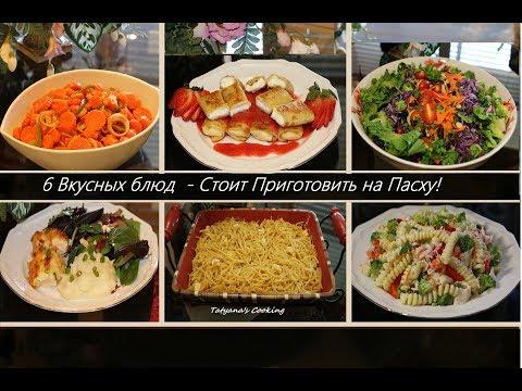 6 Блюд Которые я готовлю на Пасху - Меню на Пасху!