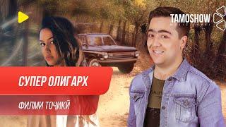 """Супер олигарх"" - филми тоҷикӣ ⁄ Super Oligarkh - Tajik film (2020)"