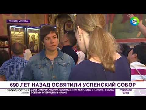 Успенский собор Кремля ждет большая реставрация - МИР24