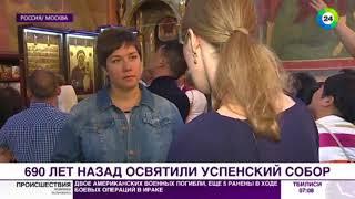 Успенский собор Кремля ждет большая реставрация   МИР24
