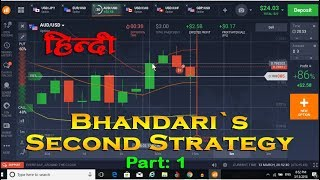 Bhandari`s Second Strategy (In Hindi/Urdu) | Best Binary Option Strategy 2018