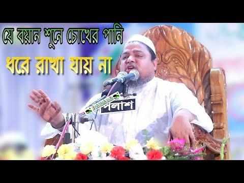 যে বয়ান শুনে চোখের পানি ধরে রাখা অসম্ভব Bangla Waz 2018 Maulana Khaled Saifullah Ayubi