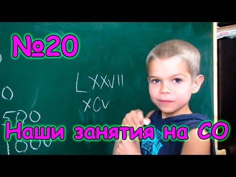 Наши занятия на СО. (часть 20) (10.17г.) Семья Бровченко. - Cмотреть видео онлайн с youtube, скачать бесплатно с ютуба