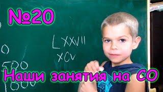 Наши занятия на СО. (часть 20) (10.17г.) Семья Бровченко.