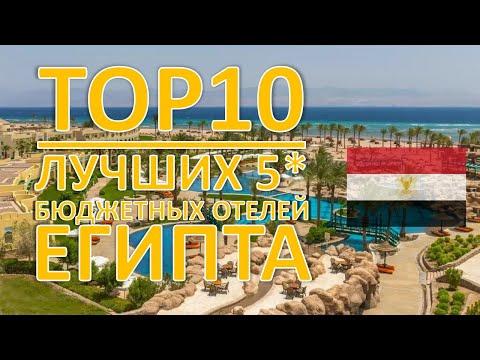 ТОП10 бюджетных отелей Египта 5* звезд