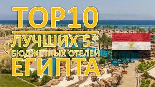 ТОП10 бюджетных отелей Египта 5 звезд