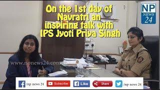 On the 1st day of Navratri an inspiring talk with IPS Jyoti Priya Singh