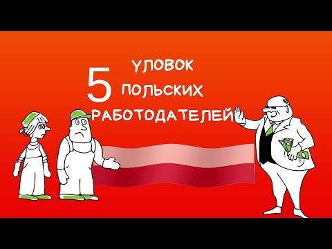 Работа в Польше: 5 уловок польских нанимателей