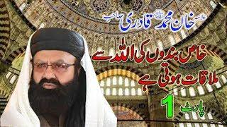 Download Lagu Allama Khan MUHAMMAD Qadri Lahore 2019 New Bayan Part 1