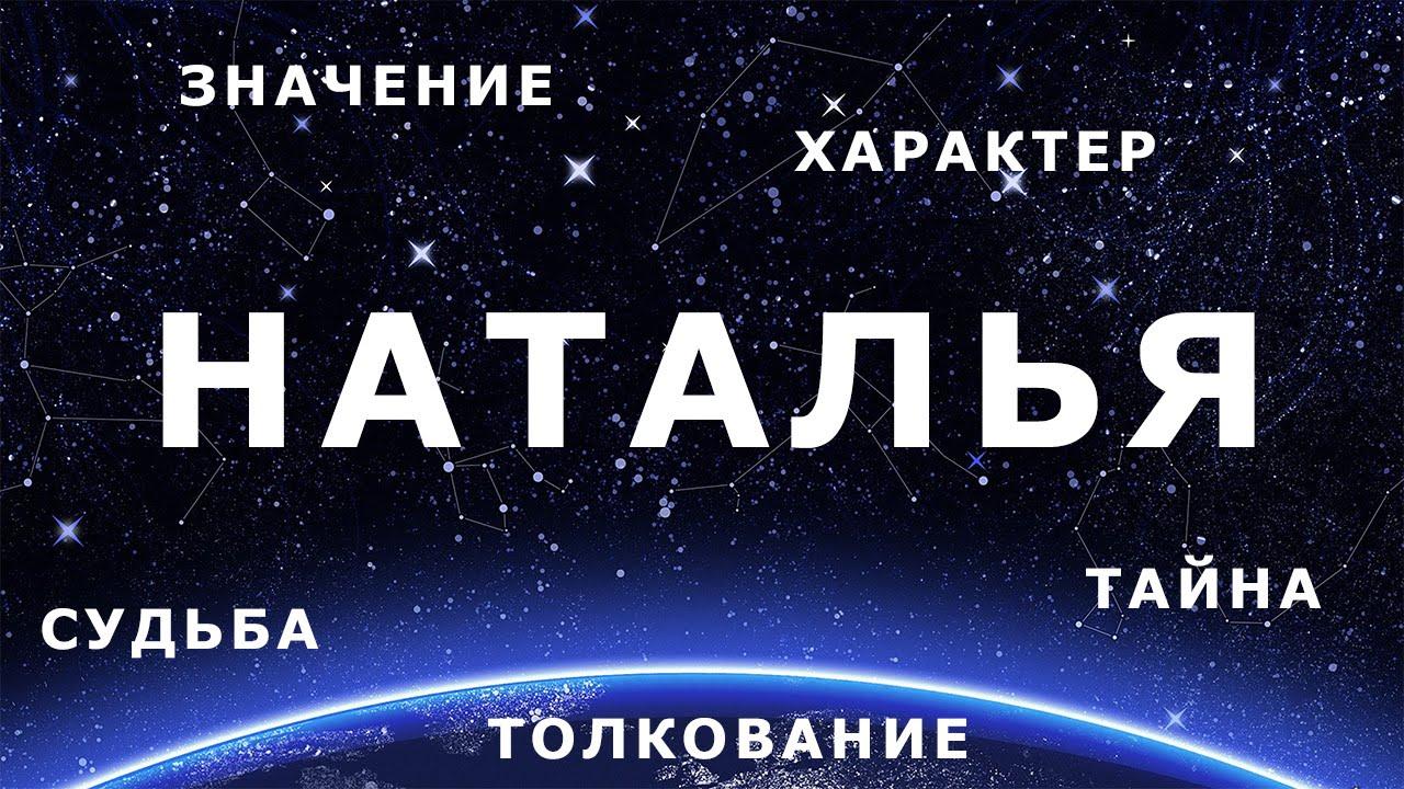 Значение имени наташа на картинке