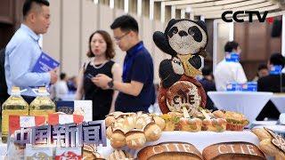 [中国新闻] 第二届中国国际进口博览会将于11月在上海举办 | CCTV中文国际