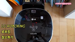 LG로봇청소기 로보킹 먼지통 청소하기