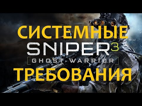 Системные Требования Sniper Ghost Warrior 3