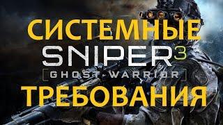 Sniper: Ghost Warrior 3 — Системные требования, обзор игры, дата выхода