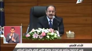 لقاء السيد مجدى عبد الغفار وزير الداخلية مع قيادات وضباط قطاع مصلحة لأمن العام والبحث الجنائى