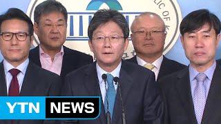 유승민계 의원 8명, 바른미래당 탈당...5일 새보수당 창당 / YTN