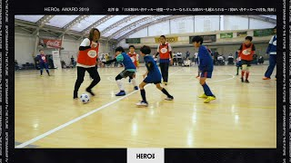 HEROs AWARD 2019 一般社団法人日本障がい者サッカー連盟(JIFF)「サッカーを通じた共存社会づくり」
