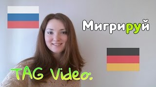 TAG видео: