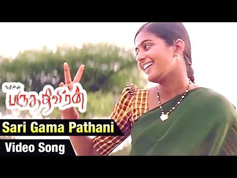 Sari Gama Pathani Video Song | Paruthiveeran Tamil Movie | Karthi | Priyamani | Yuvan Shankar Raja