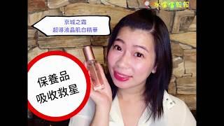 [Watsons Idol] 保養品停滯期?!保養品吸收救星 京城之霜超導液晶肌白精華