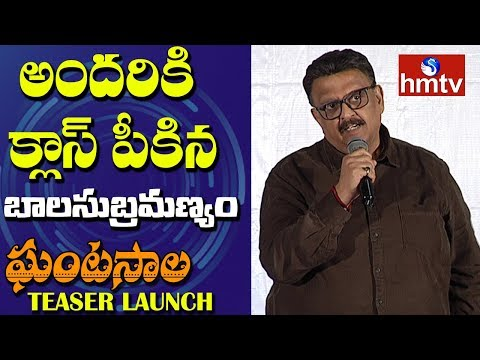 S. P. Balasubrahmanyam Speech | Ghantasala Movie Teaser Launch | hmtv Mp3