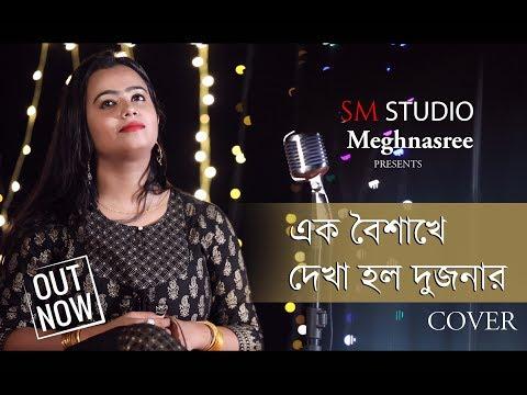 ek boishakhe dekha holo dujonar (এক বৈশাখে দেখা হল দুজনার) Cover by Meghnasree