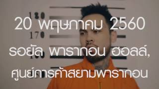YouTube FanFest Thailand 2017