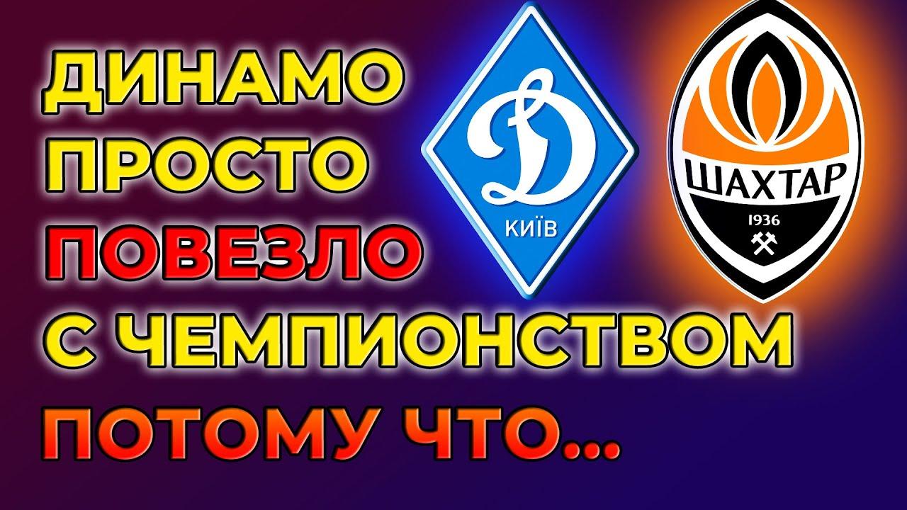 Если бы не этот факт Динамо Киев не видать чемпионства | Новости футбола Украины онлайн томоша килиш