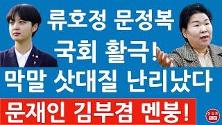 여성의원 간의 대 활극! 국회 의사당 발칵! 류호정 문…