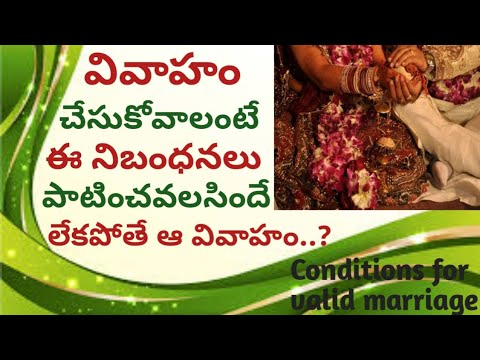 The Hindu Marriage Act, 1955 (Conditions for valid Marriage) in telugu Section5 (Part 2)