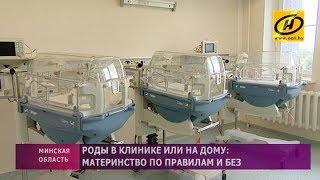 Логойск – единственный город в Беларуси, в котором за последнее время не было ни одного аборта