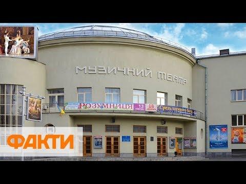 После масштабной реконструкции открыли Киевский театр оперы и балета для детей и юношества