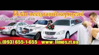 Лимузины Житомира - 093-655-1-655 ,(Mercedes-Benz S-класса W-221.)(Mercedes-Benz S-класса W-221. Лимузины Житомира - 093-655-1-655 http://limos.zt.ua лимузины Житомир лимузин на прокат Житомир лимуз..., 2013-03-29T14:30:29.000Z)