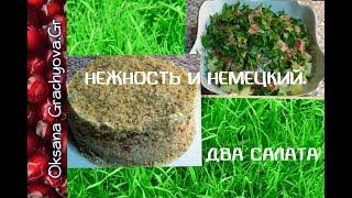 Вкусные салаты моих подписчиц Нежность и Немецкий Two delicious lettuce from subscribers