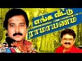 Engaveettu Ramayanam Super Hit Tamil Full Movie Karthik S V ...