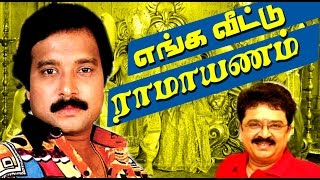 Enga Veetu Ramayanam (1987) Tamil Movie