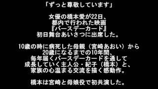 10月22日に公開された映画『バースデーカード』に出演している 橋本愛が宮崎あおいに送ったサプライズの手紙の内容とは…… 【関連動画...