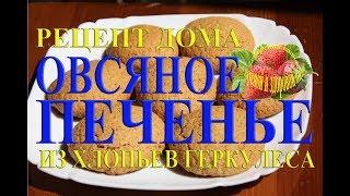 Овсяное печенье рецепт дома из хлопьев геркулеса Простое домашнее печенье