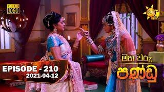 Maha Viru Pandu | Episode 210 | 2021-04-12 Thumbnail